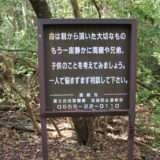 青木ヶ原樹海にある立ち入り禁止場所2カ所と周辺探索